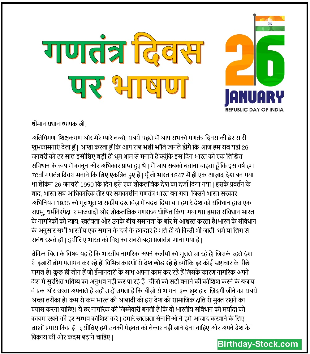 Republic Day 26 January Speech in Hindi Bhasan Anchoring Script 2020 for kids